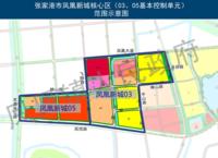 张家港市凤凰新城核心区规划调整